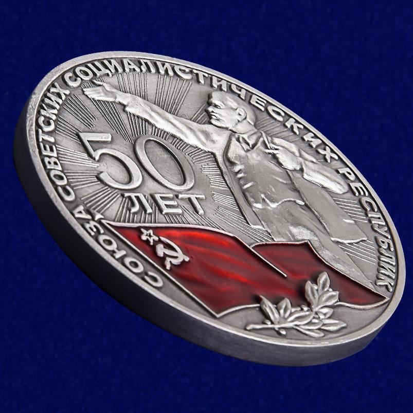 Купить настольную медаль 50 лет СССР