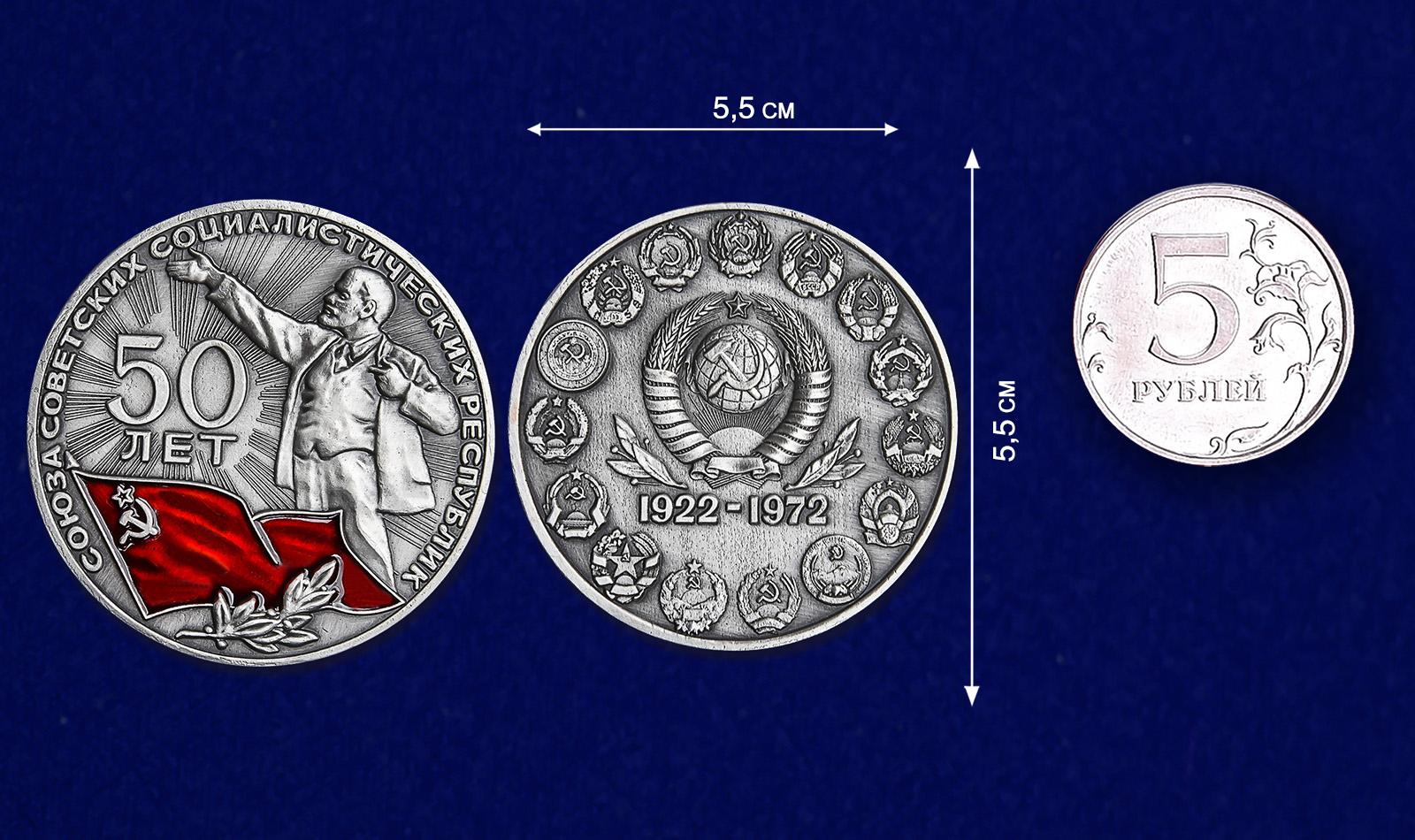 Заказать настольную медаль 50 лет СССР