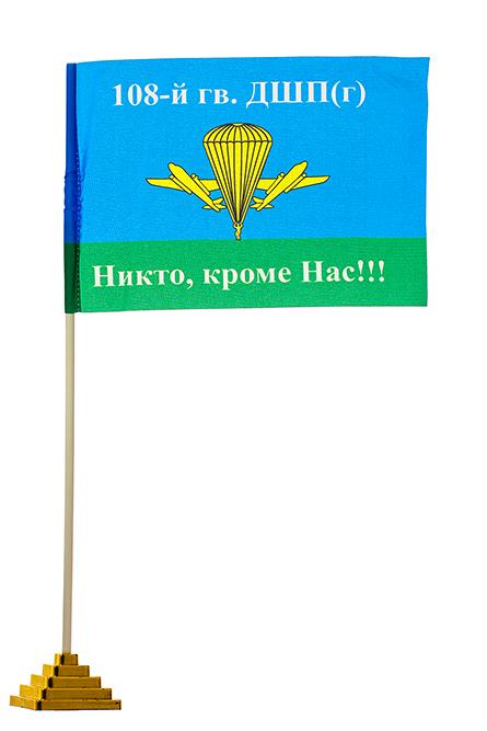 Настольный флаг 108-го ДШП Новороссийск
