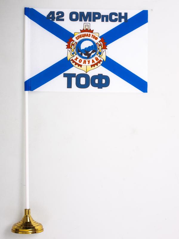 Настольный флаг 42 ОМРпСН ТОФ