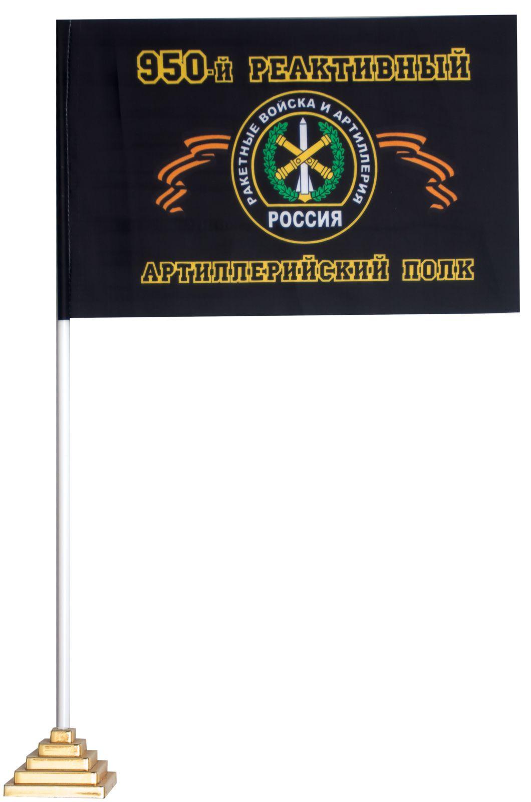 Настольный флаг 950-го полка РВиА