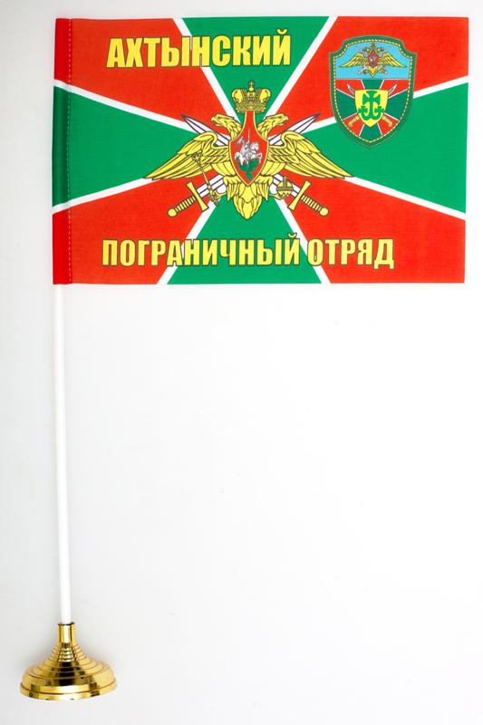 Настольный флаг Ахтынский погранотряд