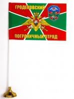 """Флаг """"Гродековский ПогО"""""""