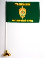 Настольный флаг Гродненский погранотряд