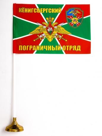 Настольный флаг Кёнигсбергский погранотряд