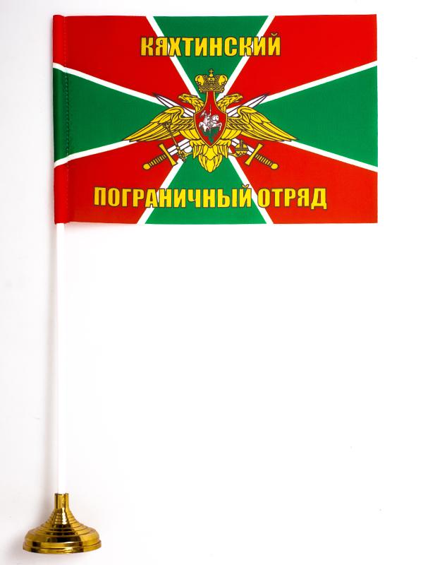 Настольный флаг Кяхтинский погранотряд