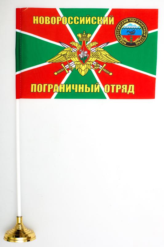 Настольный флаг Новороссийский погранотряд