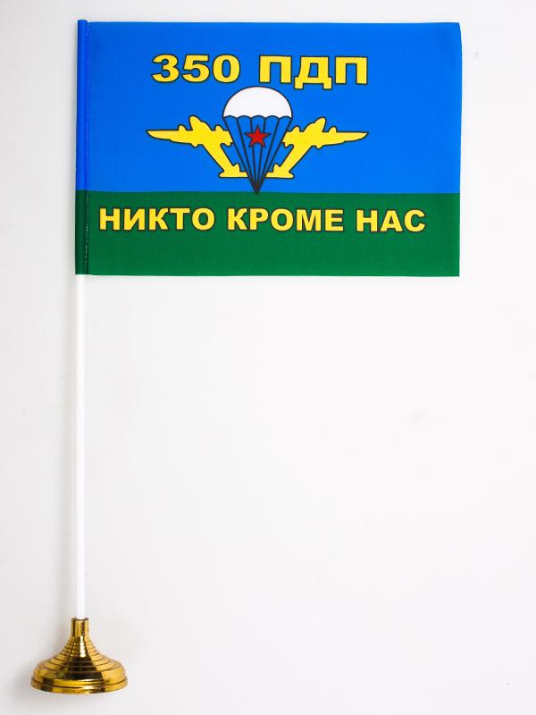Настольный флаг ВДВ 350 ПДП