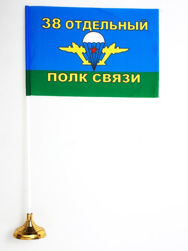 Настольный флаг ВДВ 38 отдельный полк связи