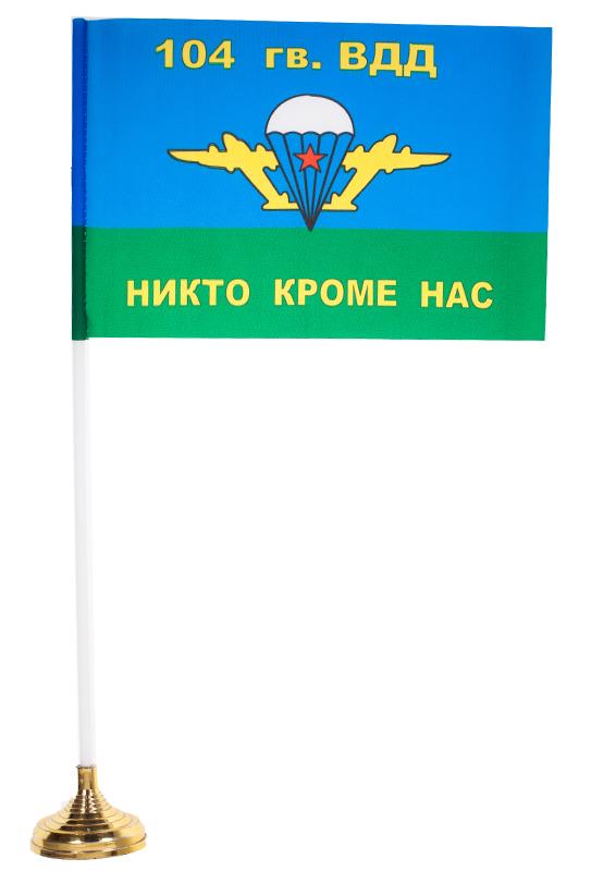 Флажок 104 гв. ВДД ВДВ