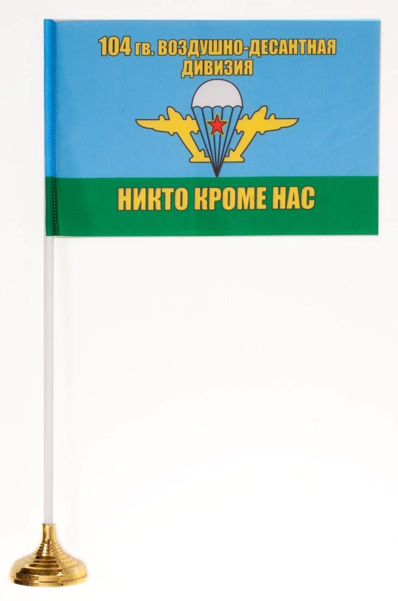 Настольный флажок 104-ой гв. дивизии ВДВ