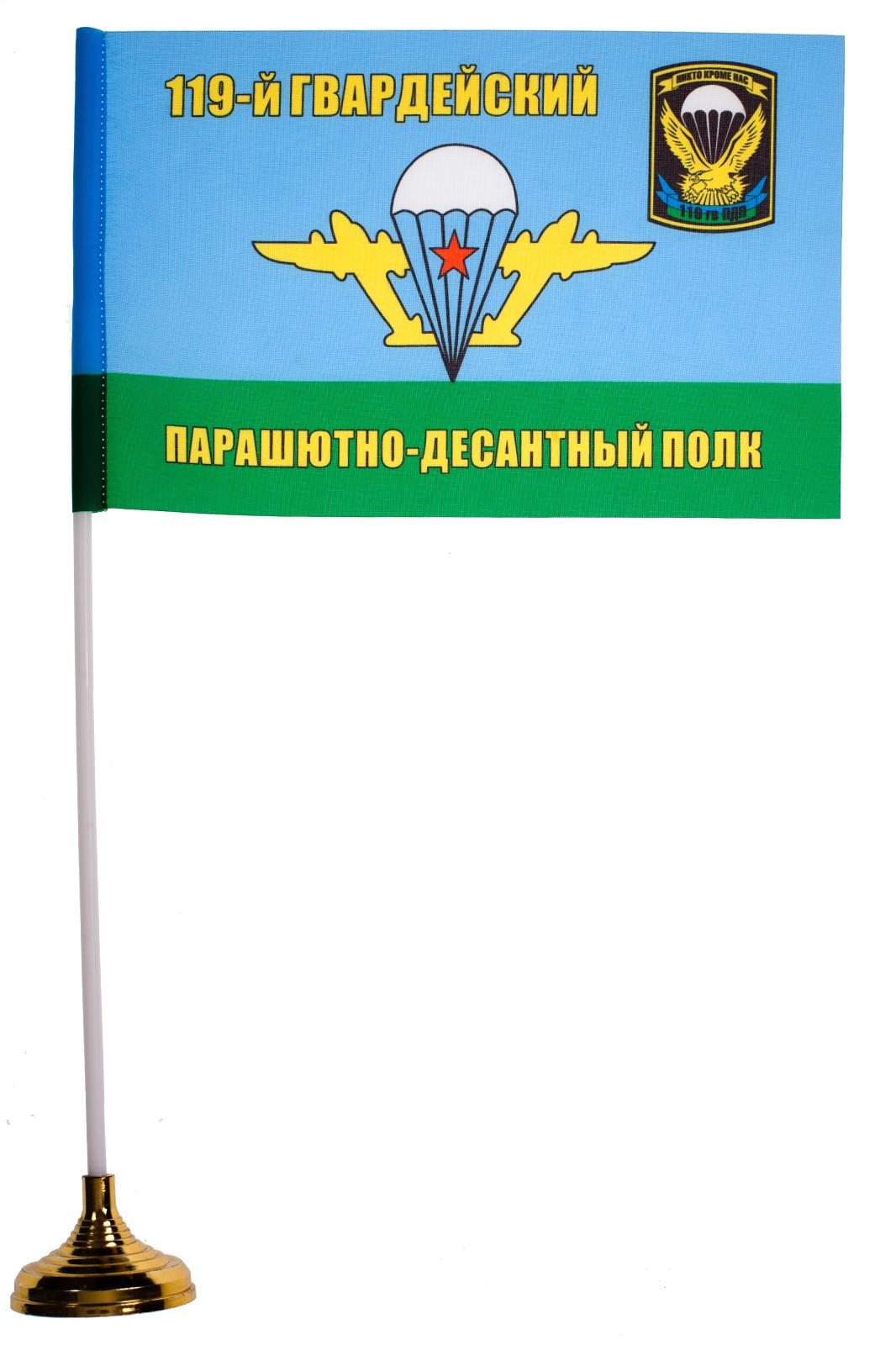 Флаг ВДВ 119-й гвардейский парашютно-десантный полк