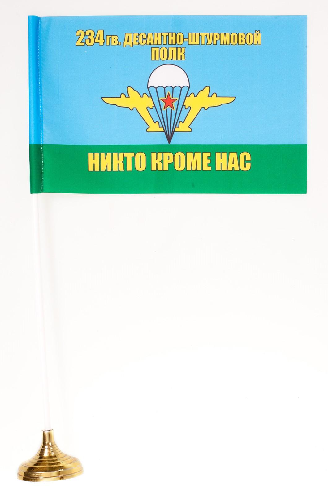 Настольный флажок 234-го гв. ДШП ВДВ
