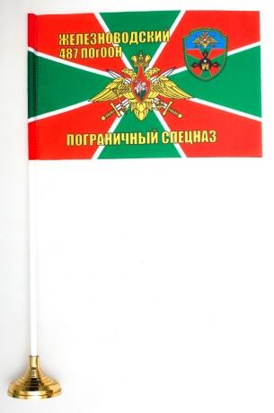 Настольный флажок «487 Железноводский ПогООН»