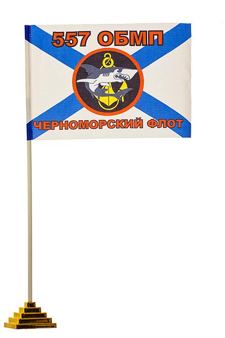 Настольный флажок 557-го отдельного батальона Морской пехоты ЧФ