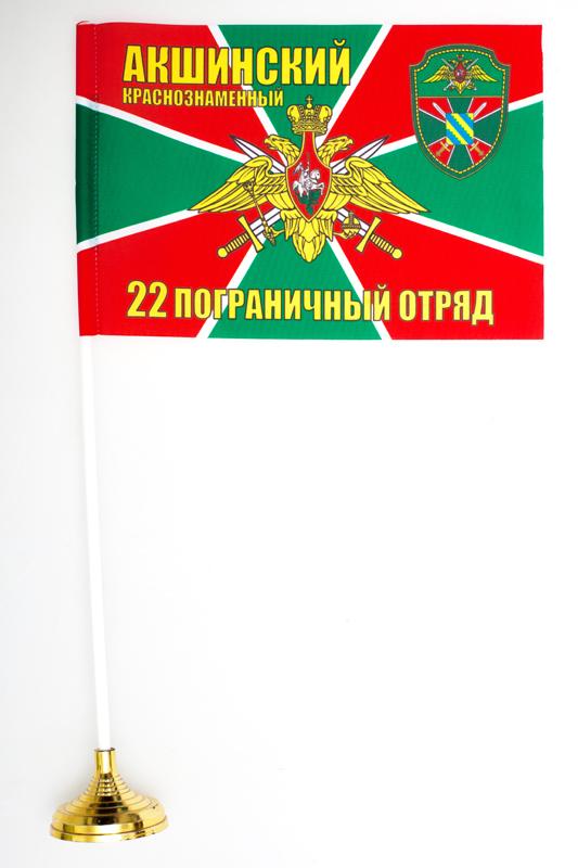 Настольный флажок «Акшинский 22 погранотряд»