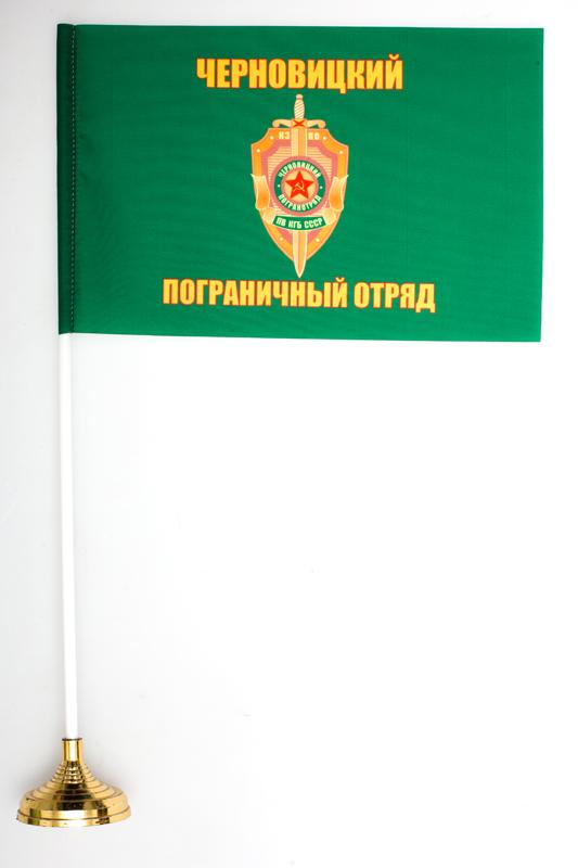 Настольный флажок «Черновицкий погранотряд»