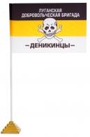 """Настольный флажок """"Деникинцы"""""""