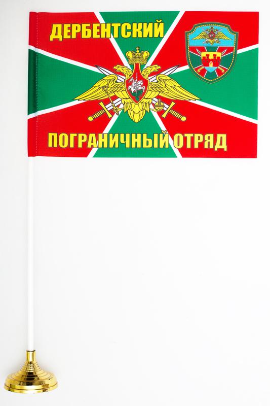 Настольный флажок «Дербентский погранотряд»
