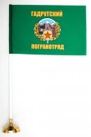 Настольный флажок «Гадрутский погранотряд»