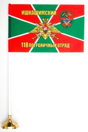 Настольный флажок «Ишкашимский 118 погранотряд»