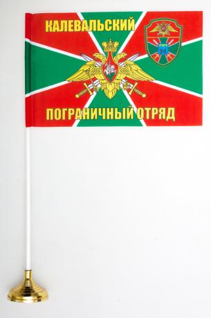 Настольный флажок «Калевальский погранотряд»