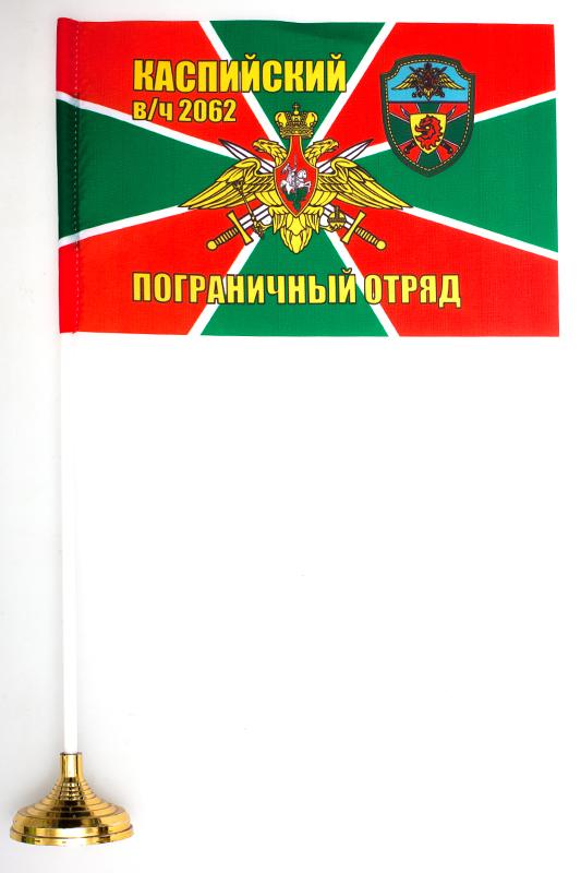 Настольный флажок «Каспийский погранотряд»