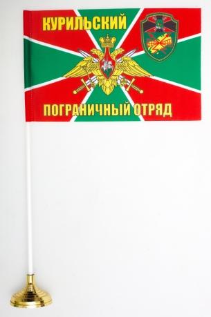 Настольный флажок «Курильский погранотряд»