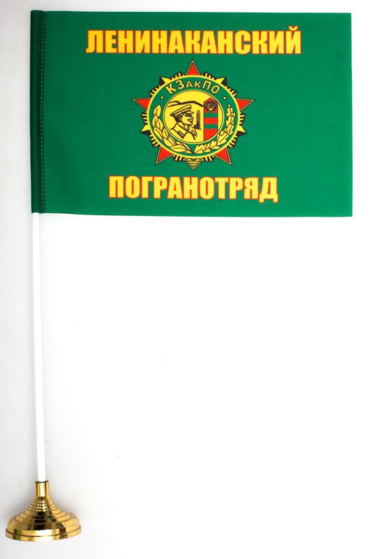 Настольный флажок «Ленинаканский погранотряд»