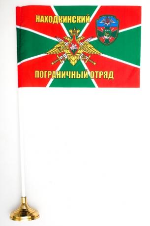 Настольный флажок «Находкинский погранотряд»