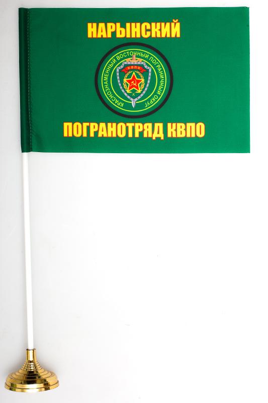 Двухсторонний флаг Нарынского погранотряда