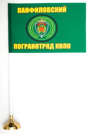 Настольный флажок «Панфиловский погранотряд»