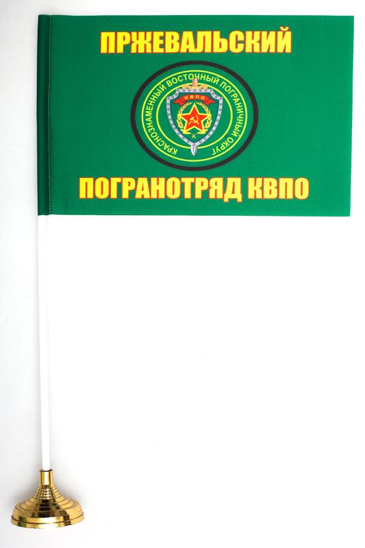 Настольный флажок «Пржевальский погранотряд»