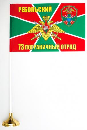 Настольный флажок «Ребольский 73 погранотряд»