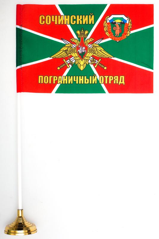 Настольный флажок «Сочинский погранотряд»