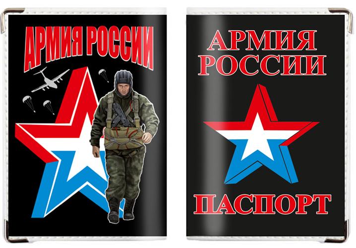 Обложка на паспорт «Армия России»