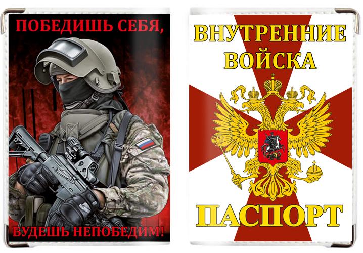 Где купить обложку на российский паспорт