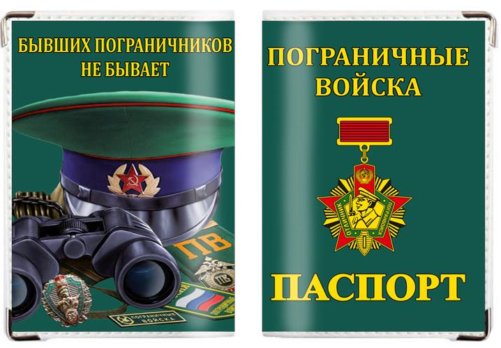 Обложка на паспорт «Бывших пограничников не бывает»