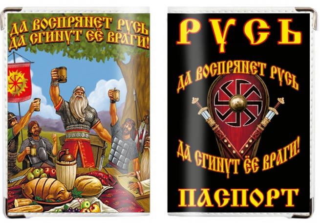 Обложка на паспорт «Да воспрянет Русь»