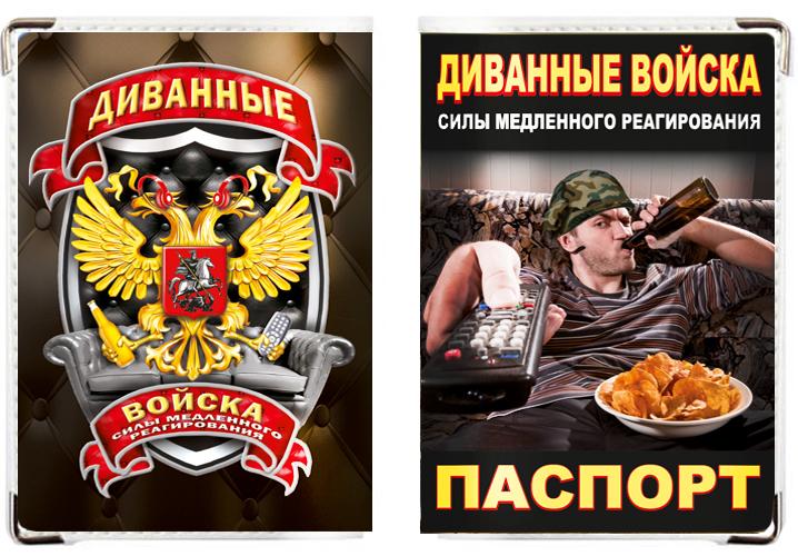 """Обложка на паспорт """"Диванные войска"""" - сувенир к любым праздникам"""
