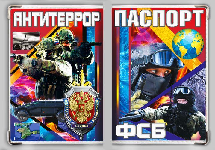 """Обложка на паспорт """"ФСБ Антитеррор"""""""