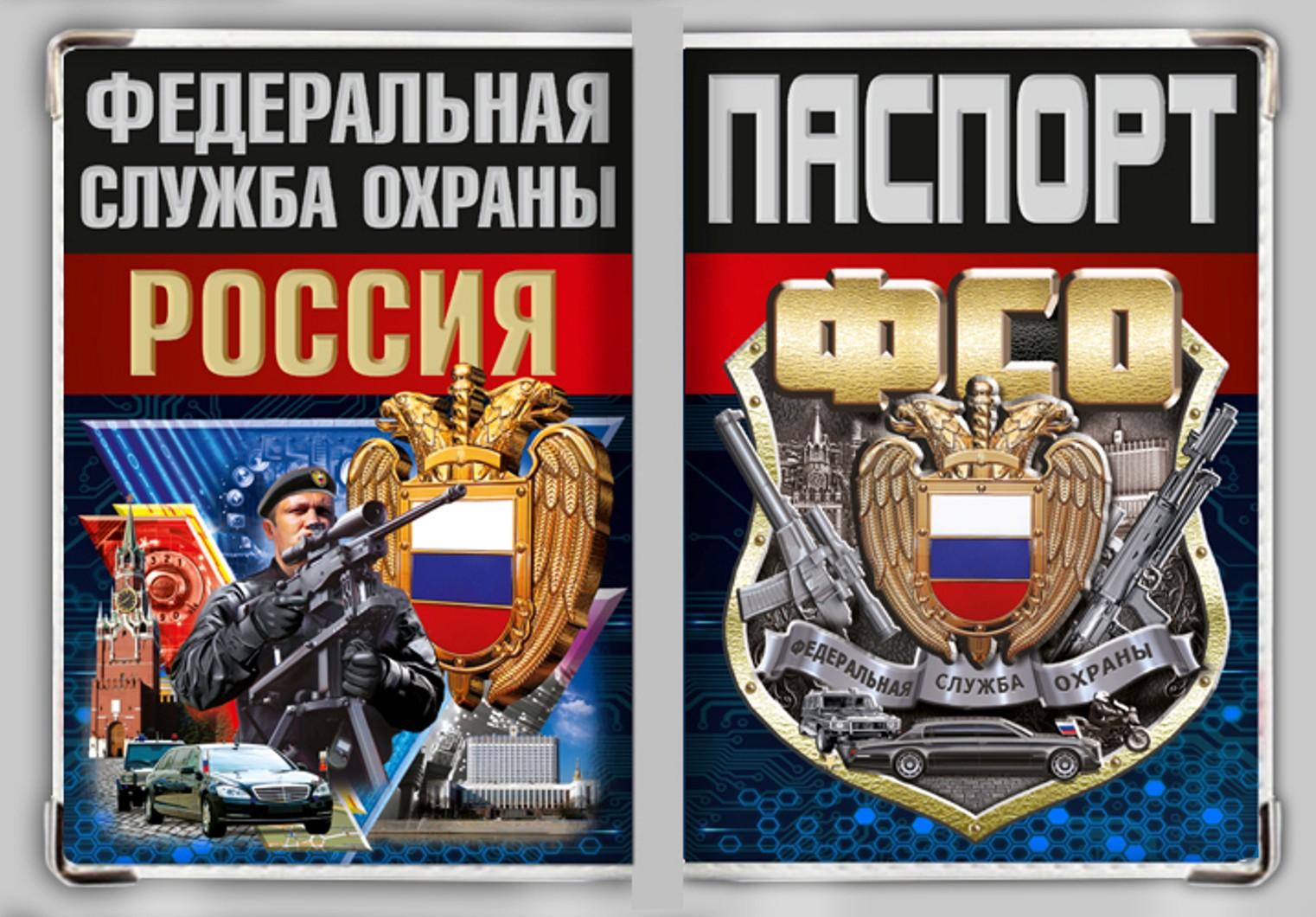 """Обложка на паспорт """"ФСО России"""" - купить недорого"""