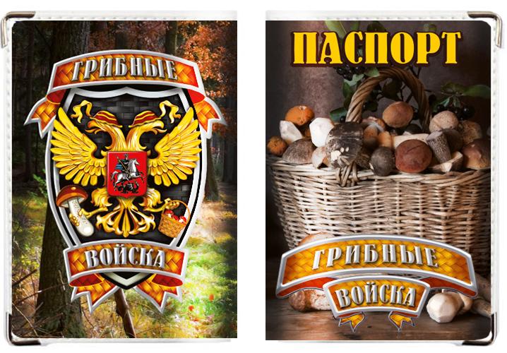 """Обложки на паспорт """"Грибные войска"""" доступны для оптово-розничного заказа"""