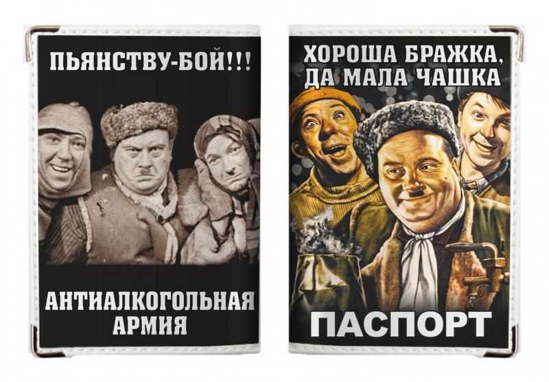 Обложка на Паспорт «Хороша Бражка»