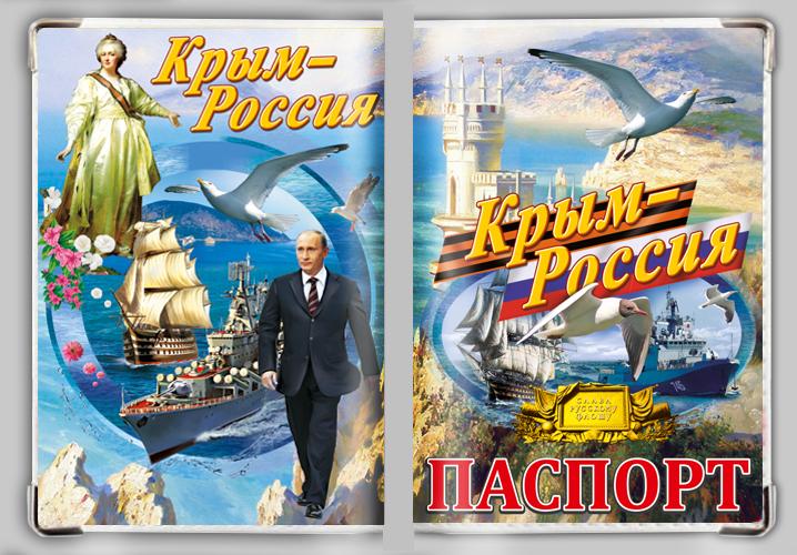 """Обложка на паспорт """"Крым - Россия"""""""