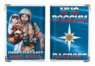 Обложка на Паспорт «МЧС России»