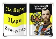 Обложка на Паспорт «Николай II»