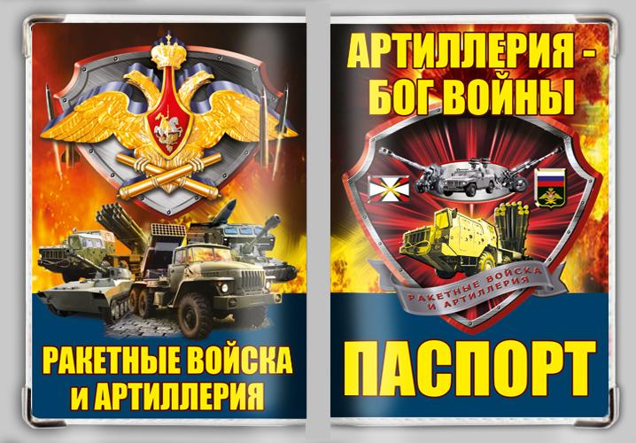 """Обложка на паспорт """"Ракетные войска и артиллерия"""" - купить с доставкой"""