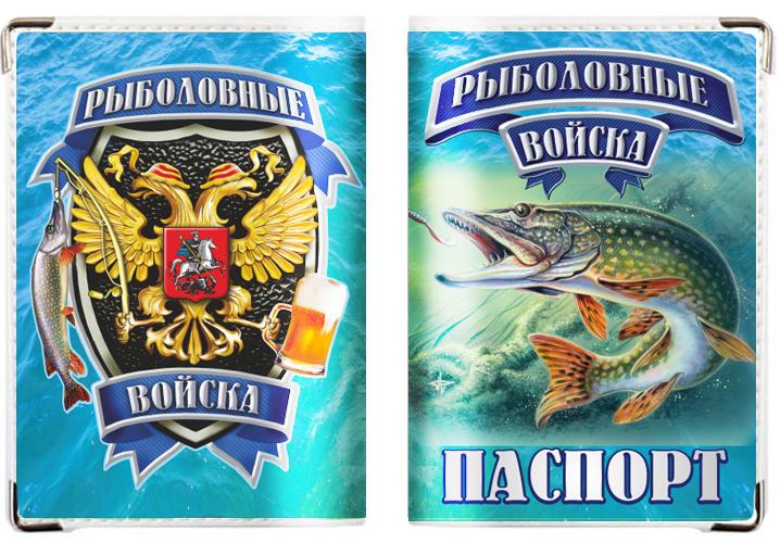 """Заказать обложки на паспорт """"Рыболовные войска"""" - только в Военпро"""