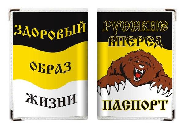 Обложка на паспорт с Имперским флагом «Русские Вперёд ЗОЖ»